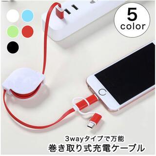 充電ケーブル 巻き取り式(バッテリー/充電器)