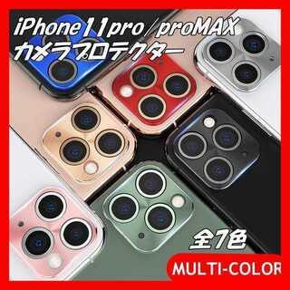 iPhone11 pro proMAX カメラプロテクター 保護 プロテクタ(その他)