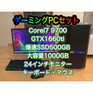 ゲーミングPC セット/i7 9700/GTX1660ti/爆速SSD500GB