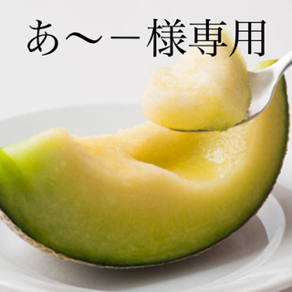 あ〜-様専用(フルーツ)