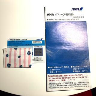 エーエヌエー(ゼンニッポンクウユ)(ANA(全日本空輸))のANA株主優待券1枚全日空(航空券)