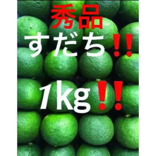 徳島産‼️秀品すだち‼️1キロ!(野菜)