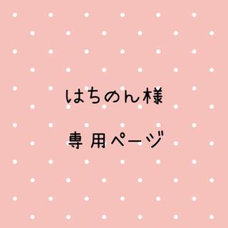 ★はちのん様 確認用ページ★(外出用品)