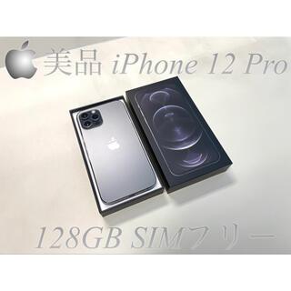 Apple -  美品 iPhone 12 Pro 128GB グラファイト SIMフリー