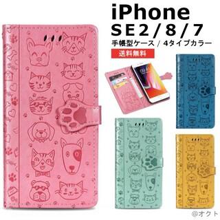iPhone SE (第2世代)/7/8 ケース 手帳型 ドック キャット(iPhoneケース)