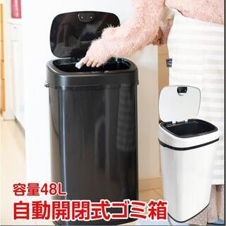 ★自動開閉式★ 48L ゴミ箱 センサー搭載 ステンレス ブラック(ごみ箱)