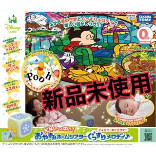 タカラトミー(Takara Tomy)の天井いっぱい!おやすみホームシアターぐっすりメロディ♪新品未使用(オルゴールメリー/モービル)