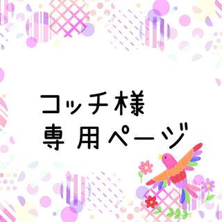 コッチ様  専用ページ(ファッション雑貨)