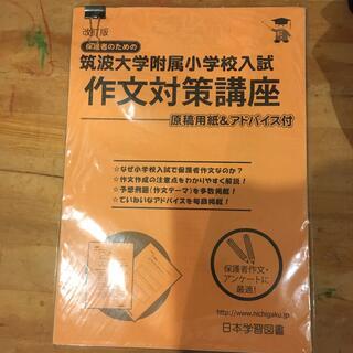 作文対策 ニチガク(語学/参考書)