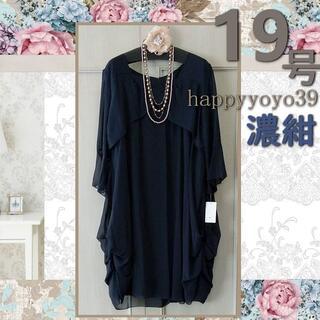 激安新品19号 3L 濃紺両脇ドレープシフォン ワンピースドレス 大きいサイズ(ミディアムドレス)
