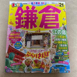 オウブンシャ(旺文社)のまっぷる鎌倉mini 江の島 '21(地図/旅行ガイド)