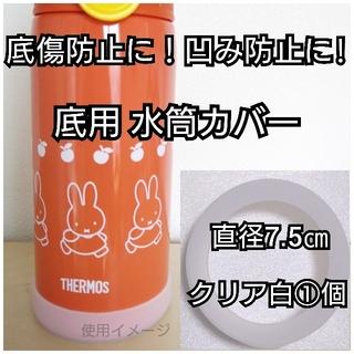 直径7.5㎝クリア白①個ステンレスボトル水筒カバー600mlサーモス0.6子供