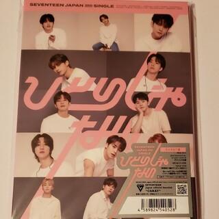 セブンティーン(SEVENTEEN)のSEVENTEEN ひとりじゃない  CARAT盤 CD+Blu-ray せぶち(K-POP/アジア)