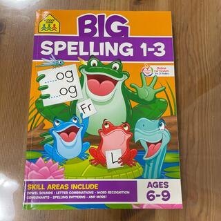 BIG SPELLING(洋書)