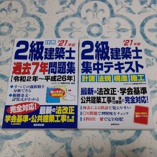 2級建築士 テキスト&問題集 お得セット(資格/検定)