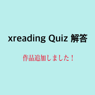 xreading 解答(語学/参考書)