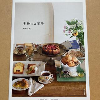 歩粉のお菓子(料理/グルメ)