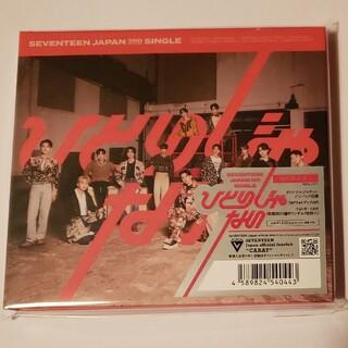 セブンティーン(SEVENTEEN)のSEVENTEEN  ひとりじゃない 初回限定盤A せぶち (K-POP/アジア)