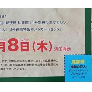 進撃の巨人 ポストカードプレゼント応募券1枚  別冊マガジン7月号