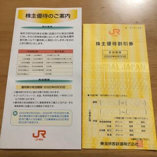 ジェイアール(JR)のJR東海株主優待割引券(その他)