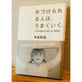 ガッケン(学研)の【専用】中谷彰宏本 6冊セット(ビジネス/経済)