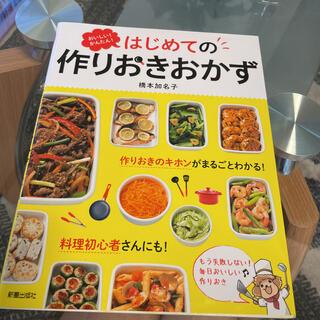 簡単 初めて作り置きおかずの本(料理/グルメ)