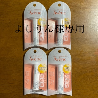 Avene - アベンヌ薬用リップケアモイスト