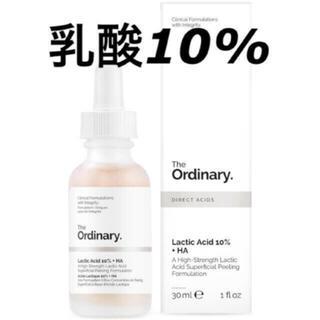 ジオーディナリー 乳酸10%