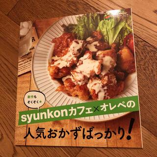syunkonカフェ×オレペの人気おかずばっかり!付録 ブロガー レンジページ(料理/グルメ)