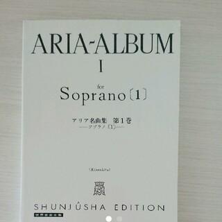 アリア名曲集  ソプラノ 1(楽譜)
