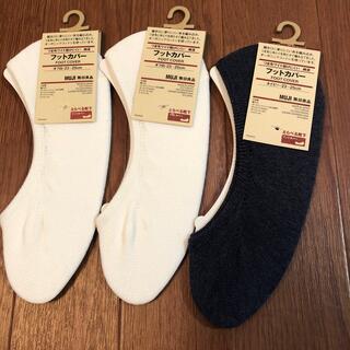 MUJI (無印良品) - 無印良品 靴下 フットカバー  3枚セット