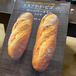 「エスプリ・ド・ビゴ」のホ-ムベ-カリ-レシピ 名門パン屋さんの味が、おうちでで(料理/グルメ)