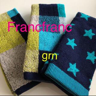 Francfranc - フランフラン フェイスタオル 3枚セット