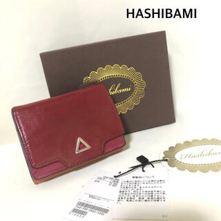 HASHIBAMI 3つ折り財布 ブラウン ピンク ボルドー  本革 レザー(財布)