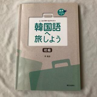 韓国語へ旅しよう初級 しくみで学べるテキスト(語学/参考書)