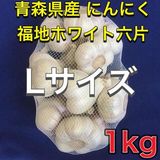 青森県 にんにく 福地ホワイト六片 1kg Lサイズ(野菜)