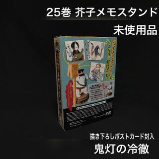 講談社 - 鬼灯の冷徹 フィギュア 25巻 芥子メモスタンド ポストカード封入