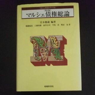 マルシェ債権総論 第2版(人文/社会)