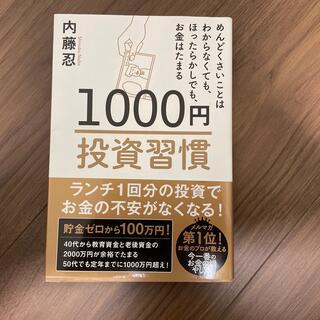 1000円投資習慣 めんどくさいことはわからなくても、ほったらかしでも(ビジネス/経済)