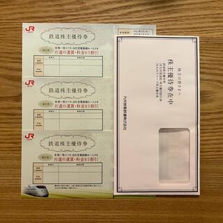 ジェイアール(JR)のJR九州 株主優待券 鉄道株主優待券【3枚】(その他)