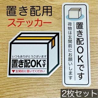 ひなち様【置き配用】箱型&縦型ステッカーセット(その他)