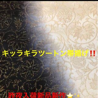 新品新作昨夜入荷‼️帯揚げ2トーンラメキラキラ煌びやか‼️(着物)