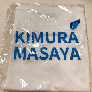 produce101Japan season2 Tシャツ 木村柾哉