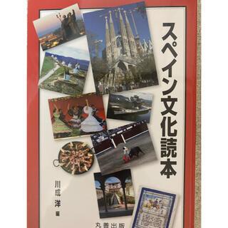 シュウエイシャ(集英社)のスペイン文化読本(人文/社会)