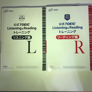 公式TOEIC Listening & Reading トレーニングリーディング(資格/検定)