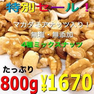 4種ミックスナッツ 800g 無添加おつまみ