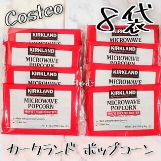 コストコ - コストコ ポップコーン 8袋