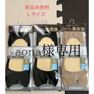 マルタンマルジェラ(Maison Martin Margiela)のaona様専用グレー、ブラック、ベージュ3足セット エアリフト足袋ソックス(ソックス)