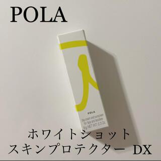 POLA - POLA ポーラ 日焼け止め ホワイトショット スキンプロテクター DX 9g