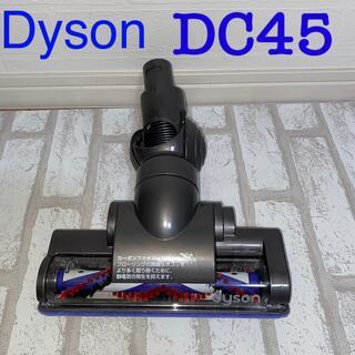 Dyson - Dyson DC45モーターヘッド